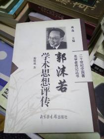 郭沫若学术思想评传——二十世纪中国著名学者传记丛书