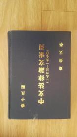 中文法律论文索引(作者签赠本)