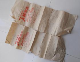 宁波人民布店包装纸