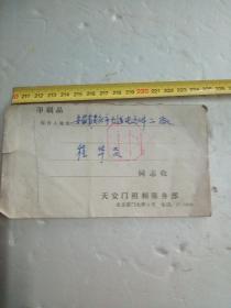 天安门照相信馆包装袋1978年