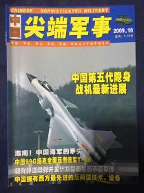 国防与军事:中国尖端军事