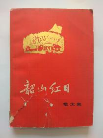 【韶山红日】散文集 彩色插图本