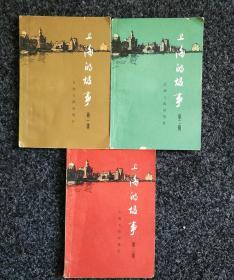 上海的故事       ( 第一、二、三辑  )三本合售