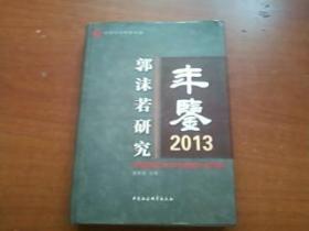 郭沫若研究年鉴2013  硬精装+书衣