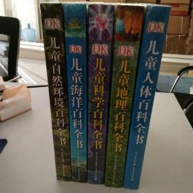 DK儿童百科全书系列-蓝盒装(套装全5册)