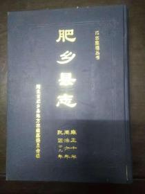 肥乡县志  雍正十年 同治六年 民国廿九年