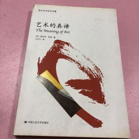 艺术的真谛:朗朗书房·西方艺术史论名著