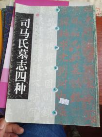 中国碑帖经典--司马氏墓志四种