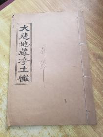 大悲地藏净土忏(封面有国华法师签名)