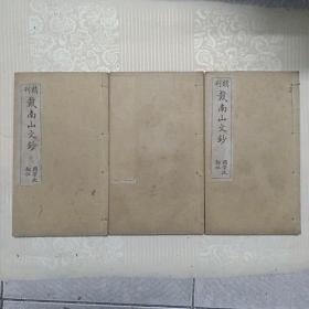 稀见清末线装书:精刊戴南山文钞     六卷3册全