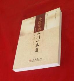 中医中药入门一本通(第二版)【正版好品】