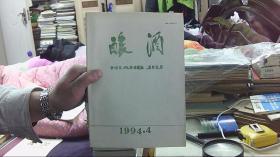 酿酒 1994.4(16开,88品)租屋东--架东6竖-16