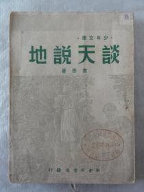 谈天说地(袁泰 著)新中国书局1949年初版 少年文库