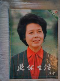 《退休生活》 1990.3