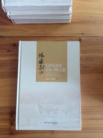 游遍韶山 毛泽东故里文化寻根之旅