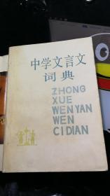 中学文言文词典