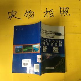 中小学生必知的地理风景名胜——新疆