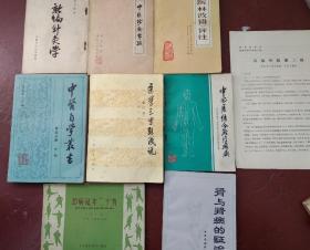 老中医刘福坤 旧藏医书一批