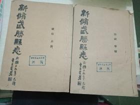 民国新修武胜县志 卷四——卷7 两册合售