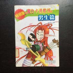 魔力卡通教练(男生篇)(畅销版)