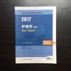 2017全国卫生专业技术资格考试习题集丛书. 护理学(师)精选习题解析