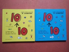 10个10 上下册