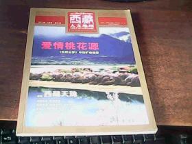 西藏人文地理 2013 5