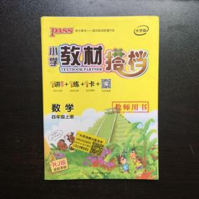 小学教材搭档:数学(四年级上 RJ版 教师专用 教材全解册+高效训练册)2册合售