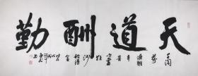 【保真】实力书法家唐逸飞作品:天道酬勤