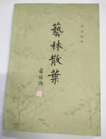 艺林散叶+艺林散叶续编(附:幽梦新影)〈馆藏书、2本合售〉