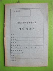 五六十年代湖北省黄冈专属水利局地形记录薄