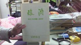 酿酒 1994.2(16开,88品)租屋东--架东6竖-16