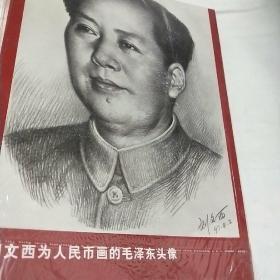 刘文西为人民币画的毛泽东头像