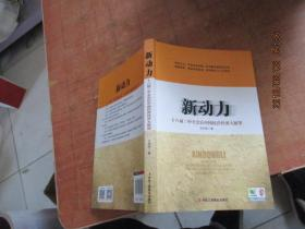 新动力:十八届三中全会后中国民营经济大展望 签赠本