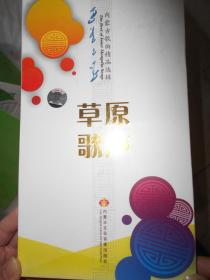 内蒙古歌曲精品选辑 草原歌声 CD双碟装