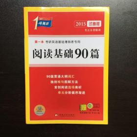 考研英语 阅读基础90篇 第一本(2015试卷版)