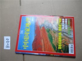 中国国家地理2007年第11期总第565期(佛教石窟 古城遗迹 库车峡谷)西沙鲣鸟