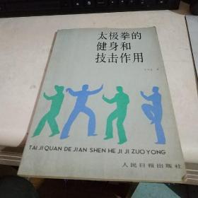 太极拳的健身和技击作用 【一版一印 图文并茂】