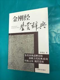 古代经典鉴赏系列:金刚经鉴赏辞典