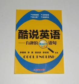 酷说英语:有趣的D语句 李健峰等编著 2011年