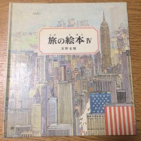 日文原版 安野光雅绘本《旅之绘本》第四美国卷