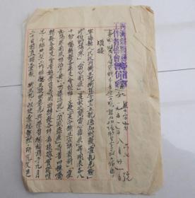 宁海县医务工作者协会筹备处