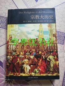 宗教大历史:世界宗教文化入门经典