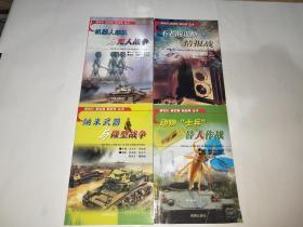 新世经·新武器·新战争丛书【4本合售】