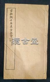 颜真卿  宋拓颜平原东方画赞   有正书局  民国7年  1918年 珂罗版