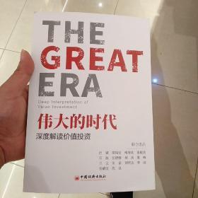 伟大的时代:深度解读价值投资