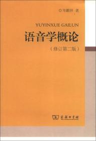 语音学概论(第二版)