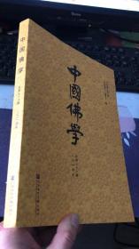 中国佛学(2014年 总第36期)