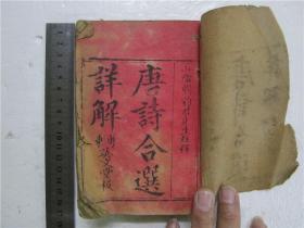 清代木刻线装本《唐诗合选详解》存;卷一至卷四 (合一册)