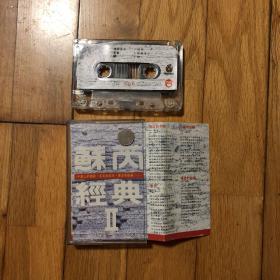 磁带:苏芮经典 II